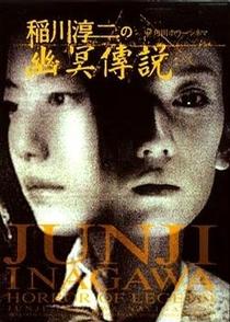 Antologia Japonesa de Horror Volume II - Poster / Capa / Cartaz - Oficial 2