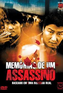 Memórias de um Assassino - Poster / Capa / Cartaz - Oficial 4