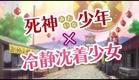 Kyoukai no Rinne 2nd Season - Spring 2016 Primavera - PV