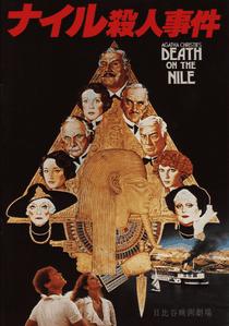 Morte sobre o Nilo - Poster / Capa / Cartaz - Oficial 2