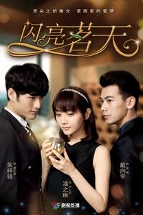 Tea Love - Poster / Capa / Cartaz - Oficial 1