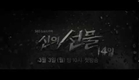 SBS [신의선물14일] - Coming soon Teaser ver.2