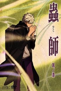 Mushishi (1ª Temporada) - Poster / Capa / Cartaz - Oficial 5