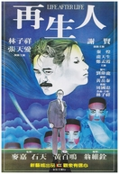 Life After Life (Zai sheng ren)