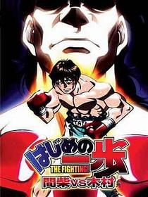 Hajime no Ippo: Mashiba vs. Kimura - Poster / Capa / Cartaz - Oficial 2