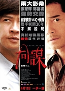 O Detetive 3 (The Detective 3)