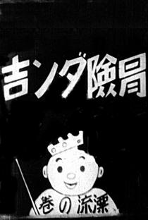 Bouken Dankichi: Hyouryuu no Maki - Poster / Capa / Cartaz - Oficial 1