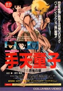 Shutendoji - Poster / Capa / Cartaz - Oficial 2