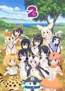 Kemono Friends 2 (Kemono Friends 2)
