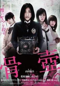 Kotsutsubo - Poster / Capa / Cartaz - Oficial 1