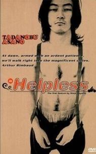 Helpless - Poster / Capa / Cartaz - Oficial 2