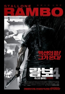 Rambo IV - Poster / Capa / Cartaz - Oficial 5