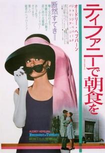 Bonequinha de Luxo - Poster / Capa / Cartaz - Oficial 7
