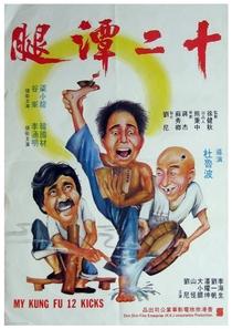 Kung Fu dos 12 Coices - Poster / Capa / Cartaz - Oficial 2