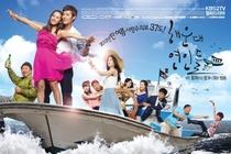 Haeundae Lovers - Poster / Capa / Cartaz - Oficial 3