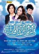The Girl in Blue (佳期如夢 / Jia Qi Ru Meng)