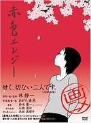 Red Colored Elegy (Sekishoku erejî)