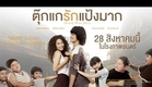 ตัวอย่าง ตุ๊กแกรักแป้งมาก [Chiang Khan Story Official Trailer]