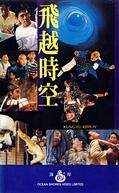 Os Três Pequenos Samurais 4 - No Túnel do Tempo (Kua yue shi kong de xiao zi)