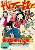 Ninja Girl & Samurai Master: Episode 0 (Nobunaga no Shinobi Episode 0)