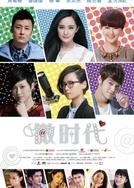 V Love (Wei Shi Dai Zhi Lian)
