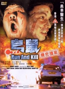 Run and Kill - Poster / Capa / Cartaz - Oficial 1