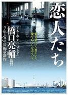 Three Stories of Love (Koibitotachi)