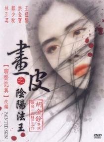 Human Night in Painted Skin - Poster / Capa / Cartaz - Oficial 1