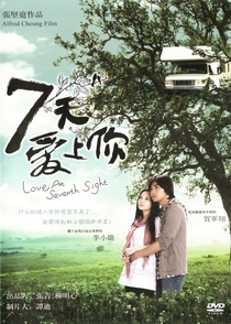 Love At Seventh Sight - Poster / Capa / Cartaz - Oficial 2