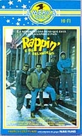 Rappin' e os Selvagens (Rappin')
