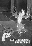 O Fantasma de Canterville (Kentervilskoe Prividenie)