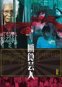 O Artista da Fome - Poster / Capa / Cartaz - Oficial 1