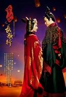 Singing All Along (Chang Ge Xing)