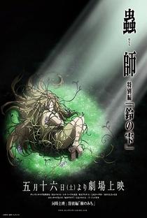 Mushishi Zoku Shou: Suzu no Shizuku - Poster / Capa / Cartaz - Oficial 2
