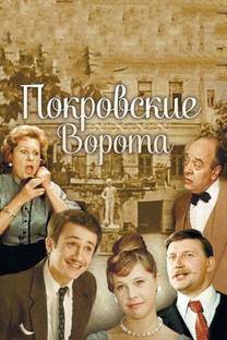 O Portão de Pokrovsky - Poster / Capa / Cartaz - Oficial 1