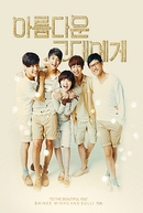 To The Beautiful You (Areumdawun Geodaeege)