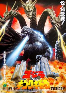 Godzilla Contra o Monstro do Mal - Poster / Capa / Cartaz - Oficial 1