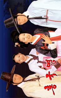 Hong Guk Young - Poster / Capa / Cartaz - Oficial 1