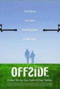 Offside - Poster / Capa / Cartaz - Oficial 1