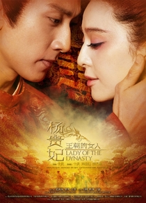Lady of the Dynasty - Poster / Capa / Cartaz - Oficial 3