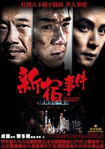 Massacre no Bairro Chinês - Poster / Capa / Cartaz - Oficial 1
