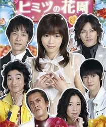 Himitsu no Hanazono - Poster / Capa / Cartaz - Oficial 1