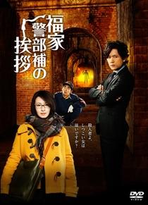 Fukuie Keibuho no Aisatsu - Poster / Capa / Cartaz - Oficial 1