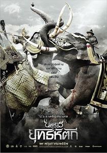 A Lenda do Guerreiro do Fogo Parte V - Poster / Capa / Cartaz - Oficial 1
