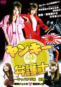 Gang Lawyer - Poster / Capa / Cartaz - Oficial 1