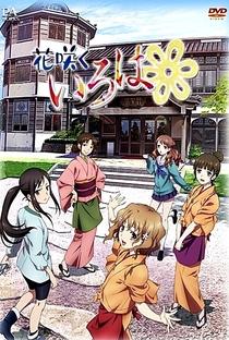 Hanasaku Iroha - Poster / Capa / Cartaz - Oficial 13