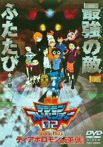 Digimon Adventure 02: Diablomon Strikes Back - Poster / Capa / Cartaz - Oficial 1
