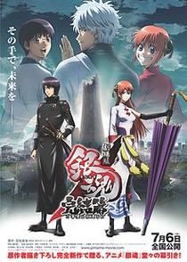 Gintama o Filme: O Capítulo Final: Seja Sempre Yorozuya - Poster / Capa / Cartaz - Oficial 2