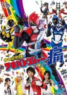 Hikounin Sentai Akibaranger (2ª Temporada)