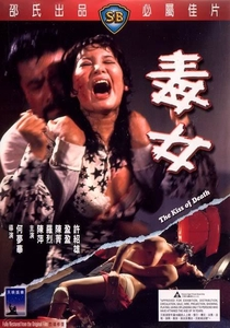 The Kiss of Death - Poster / Capa / Cartaz - Oficial 3